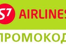 ПРОМОКОДЫ НА СКИДКУ S7 AIRLINES