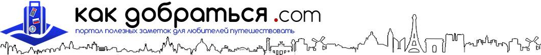 КАК ДОБРАТЬСЯ .com