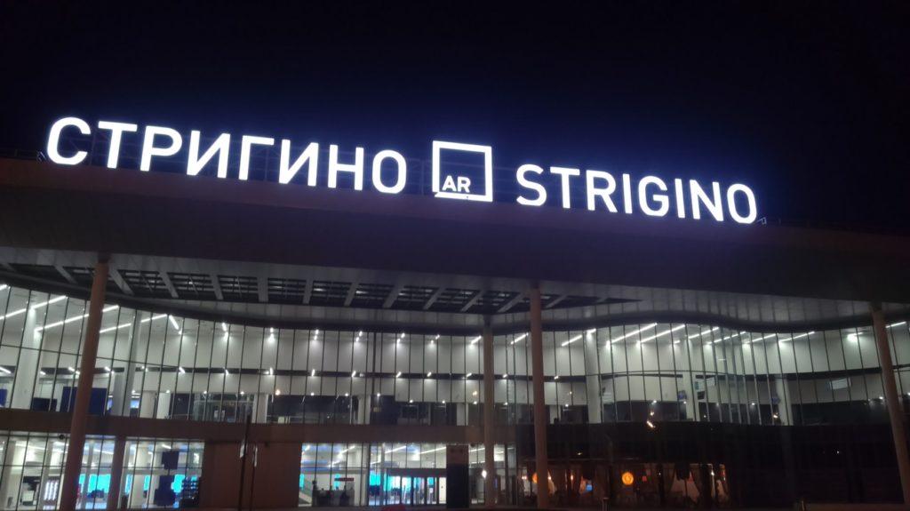 Автобус нижний новгород аэропорт стригино