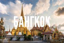 Дешевые авиабилеты из Москвы в Бангкок от 24000₽ туда-обратно до конца марта!
