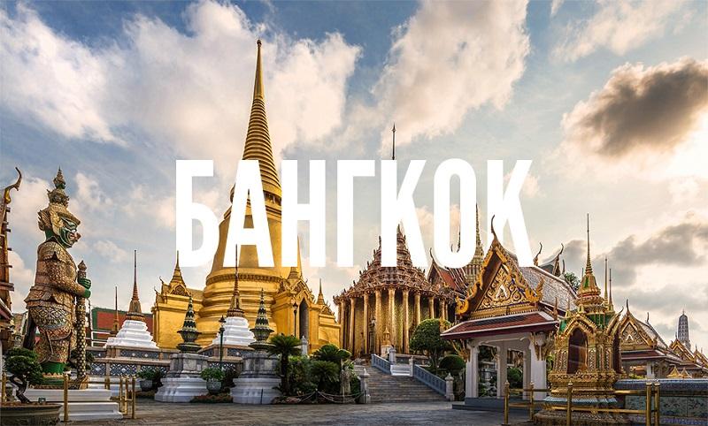 Перелеты из Москвы в Бангкок за 20300₽ туда-обратно (ноябрь-март)