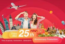 Распродажа Hainan Airlines: сидка 25% на авиабилеты