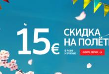 Промокод на скидку 15€ на сайте AirBaltic