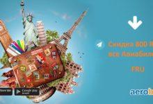 Промокод на скидку 800 рублей на авиабилеты в мобильном приложении Aerobilet (только 2 мая)