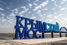 Все варианты проезда из Ростова в Крым через Крымский мост