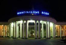 Отличная цена на билеты из Москвы в Минводы — 3000₽ туда-обратно (октябрь)