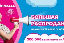 Старт грандиозной распродажи Победы! 200 тысяч билетов от 499 рублей!