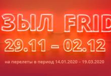 Черная пятница FlyArystan! Билеты из Москвы в Кахастан за 3400₽ туда-обратно!