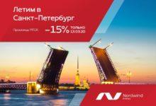 Промокод Nordwind на скидку 15% для перелетов в Санкт-Петербург