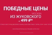 Хит! Перелеты по России по 499 рублей от Уральских авиалиний!