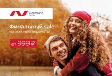Новая распродажа Nordwind: перелеты по России от 999 рублей осенью!