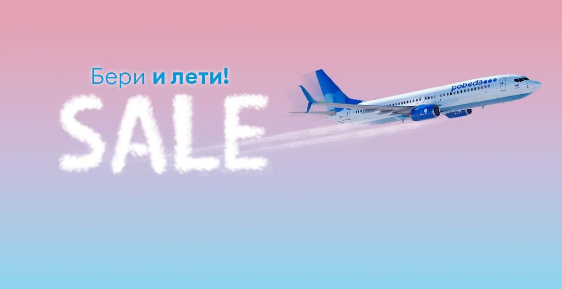 Большая распродажа Победы: 100 тысяч билетов по 999-1999 рублей